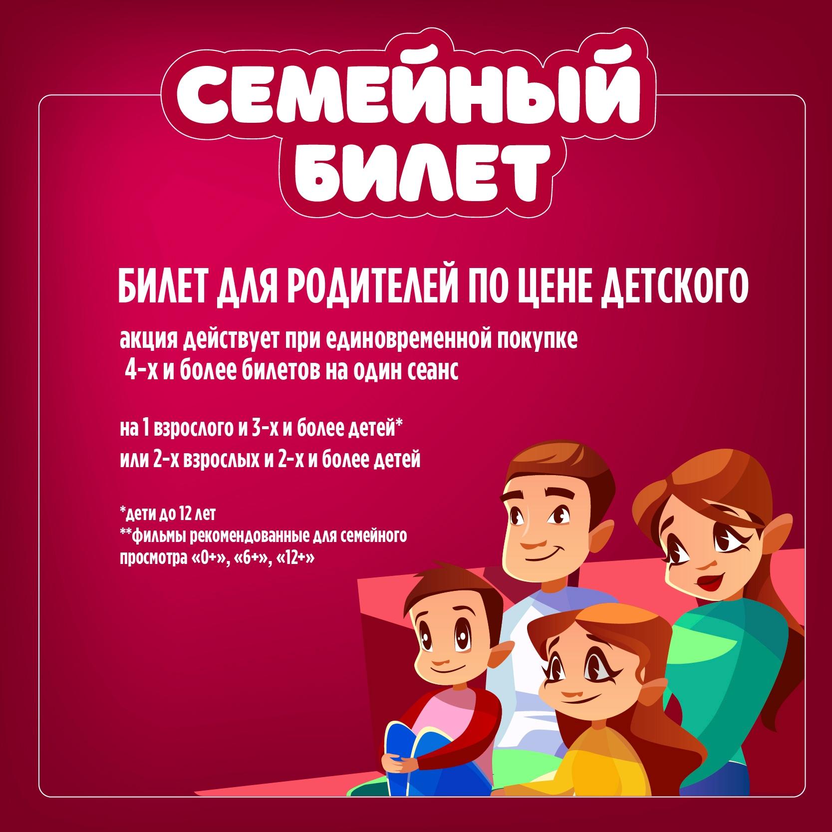 Акция «Семейный билет»