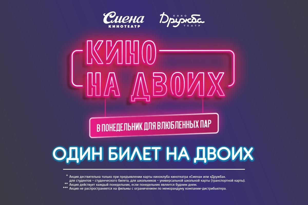 Акция «Кино на двоих»