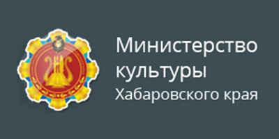 Минкультуры Хабаровского края