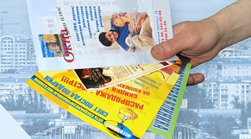 Листовки при покупке билета
